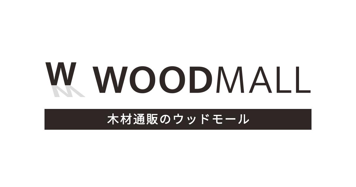 お好みのサイズに木材をカット!木材通販のウッドモール